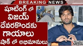 Vijay Devarakonda Injured in Shoot at Kakinada | Dear Comrade Movie | Tollywood News | TTM
