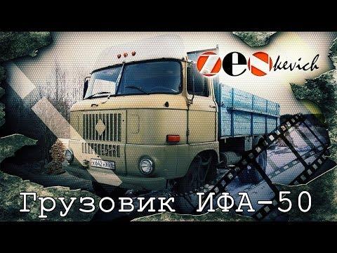 рассказ IFA W- 50
