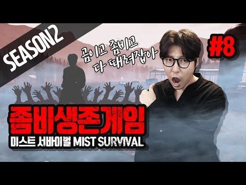 좀비생존게임 시즌2] 대도서관 생존 게임 실황 8화 - 미스트 서바이벌 (Mist survival)