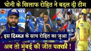 CSK के खिलाफ़ टीम बदल रोहित ने खेला जुआ.. खतरनाक खिलाड़ी को किया शामिल
