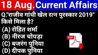 18 अगस्त 2019 करेंट अफेयर्स हिंदी   August Current Affairs   Important Current Affairs in Hindi