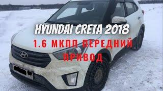 Обзор Hyundai Creta 2018