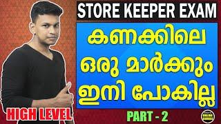 Store Keeper Exam 2018 - Maths( High Level Questions ) -  Kerala PSC - Part 2