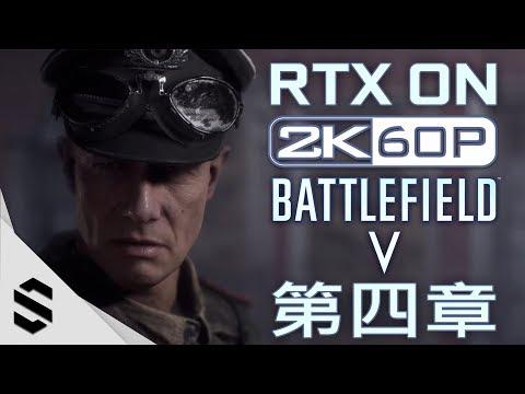 【戰地風雲 5】RTX電影剪輯版(中文字幕) - 第四章:最後的猛虎 - RTX光線追蹤+特效全開2K60FPS劇情電影 - Battlefield V - 戰地5 - 最強無損畫質
