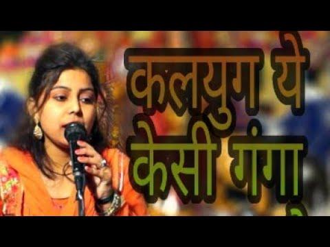 Latest new bhajan 2018 kalyug ye kesi ulti ganga baha raha || singer || uma ,god, meerut