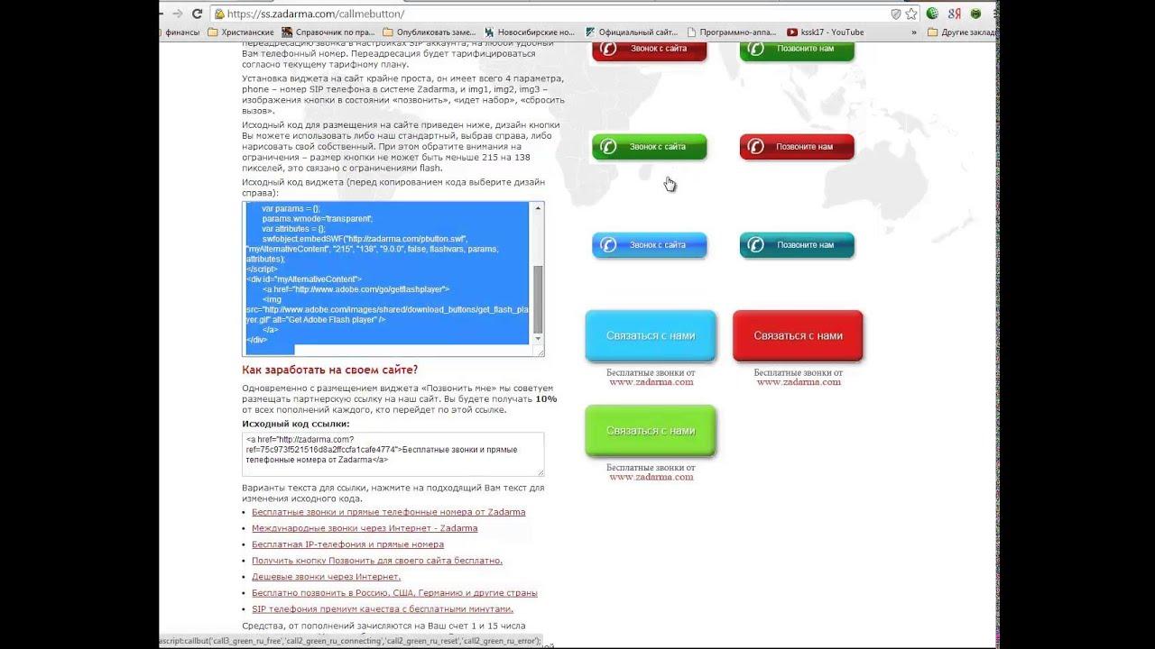 Как сделать кнопку сайта html