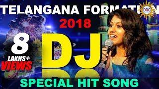 Telangana Formation Day DJ Hit Song 2018  Madhu Pr