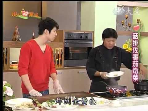 現代心素派-20131222 大廚上菜--菇排佐番茄燉菜 (施建瑋)