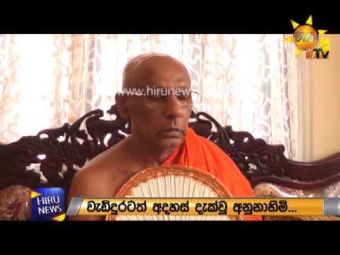 malwathu anunayaka d|eng