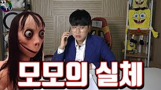 How to Discover Momo in Real Life!!! [Kkuk TV]