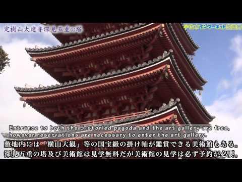 宇佐市安心院町鳥越 定樹山 大建寺 深見五重の塔 仙の岩Usacity ajimu 5-storied pagoda, Daikenji Temple, Mt Teiju Sen Rock