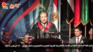 يقين   كلمة وزير التموين فى حفل تخرج كلية الدراسات العليا فى الإدارة بالأكاديمية العربية