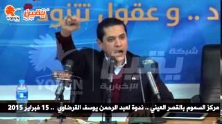 يقين | شاهد ماذا قال عبد الرحمن يوسف القرضاوي