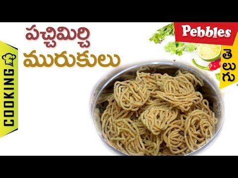 How to Cook Pachi mirchi murukulu in Telugu | పచ్చి మిర్చి మురుకులు | తెలుగులో
