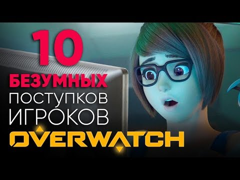 [ТОП] 10 безумных поступков игроков Overwatch