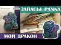ЗАПАСЫ наборов Panna/ вышиваю ДРАКОНА/ бум на подушки!