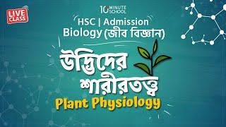 জীববিজ্ঞান উদ্ভিদের শারীরতত্ত্ব (Plant Physiology) [HSC | Admission]