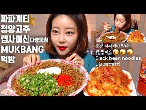 매운 짜파게티 먹방(캡사이신,청양고추) Black bean noodles mukbang real sound 리얼사운드먹방 asmr먹방炸酱方便面  spicy mgain83