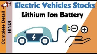 Electric Vehicle Stocks | Lithium Ion Battery Company | India