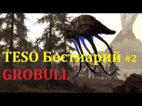 The Elder Scrolls Online БЕСТИАРИЙ #2 - Grobull (Darkshade Caverns)