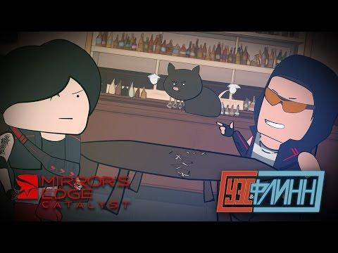 Уэс и Флинн Играют в Mirrors Edge [s02e17]