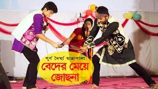 Comedy Jatra | Beder Meye Josna |Funny Stage Drama
