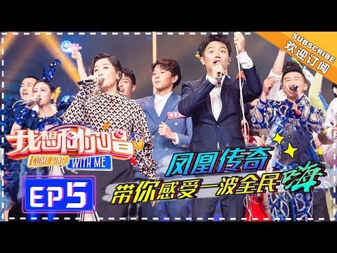 陸綜-我想和你唱S3-20180525-凤凰传奇为独特嗓音疯狂打call 最终合唱素人引发激烈内讧