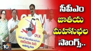Thammineni Released CPIM 22nd Nation Conference Audio CD | Hyderabad