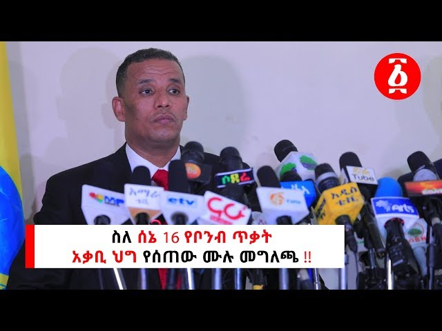 Ethiopia: Federal prosecutor's Statement About June 16 Grenade Attack