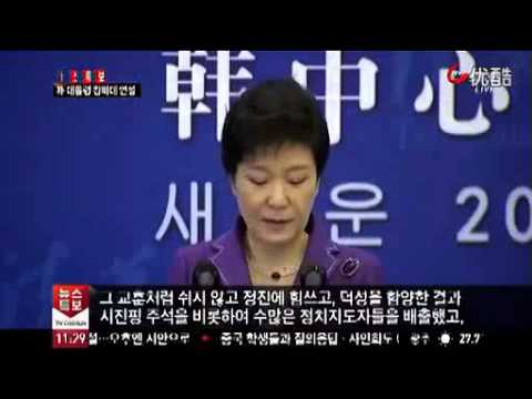 South Korea President Park Geun-hye's Chinese speech today in Tsinghua University, China.