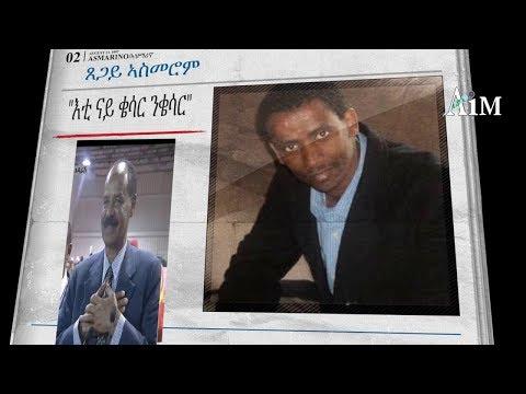 Asmarino | Eritrea: Tsegay Asmerom እቲ ናይ ቄሳር ንቄሳር