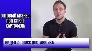 Оптовый бизнес в нише картофель: Поиск поставщика (Урок №2) Артём Бахтин и Вадим Зайцев