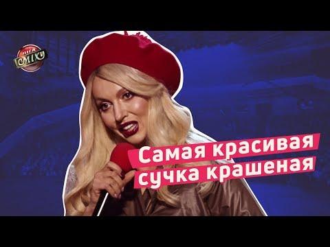 Самая красивая сучка крашеная - Винницкие | Лига Смеха 2018