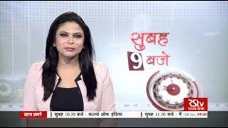Hindi News Bulletin | हिंदी समाचार बुलेटिन – Jan 08, 2018 (9 am)