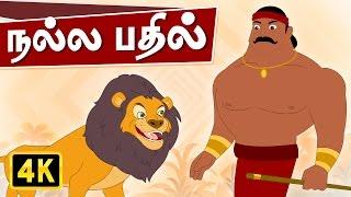 Lion King - Good Answer - Tamil Rhymes (நல்ல பதில்) | Kathai Padalgal | Tamil Rhymes for Children