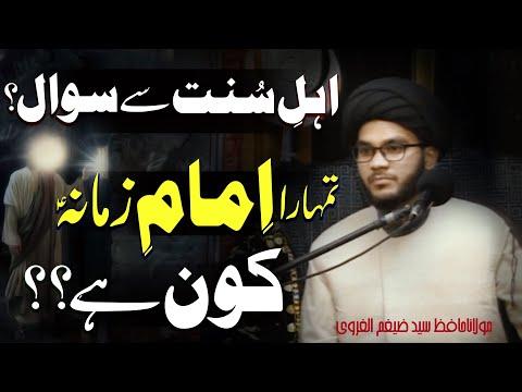 Ahl-E-Sunnat Sy Suwal..? | Maulana Hafiz Syed Zaigham-Al-Gharavi | 4K