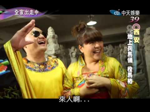 台綜-全家出走中-20130609 2/5 西安/地上兵馬俑、栓馬樁