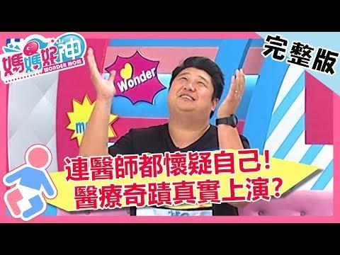 台綜-媽媽好神-20181001-親眼見到死而復生?跌破醫師眼鏡的醫療奇蹟!