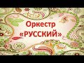 Шумовой оркестр РУССКИЙ для детей mp3
