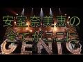 Download Lagu 安室奈美恵 ライブ映像 アラフォーとは思えぬ圧巻のダンスを披露
