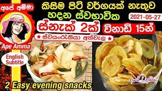 Super easy evening snacks by Apé Amma