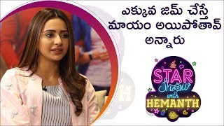 Rakul Preet Reveals FUNNY Facts | Rakul Preet Latest Interview | The Star Show With RJ Hemanth