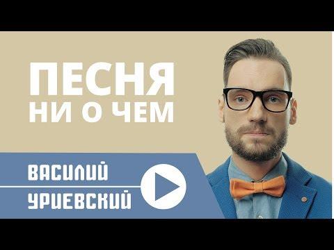 Уриевский Василий - Серьёзная песня