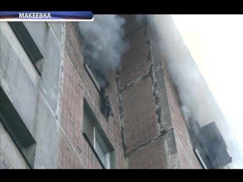 Трое человек выпрыгнули из окон горящей макеевской многоэтажки