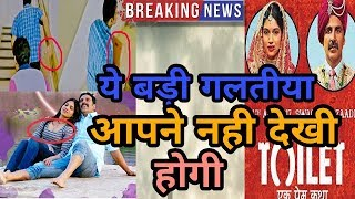 [MWW] Much Wrong With toilet ek prem katha biggest mistake - Akshay Kumar - bhumi pednekar
