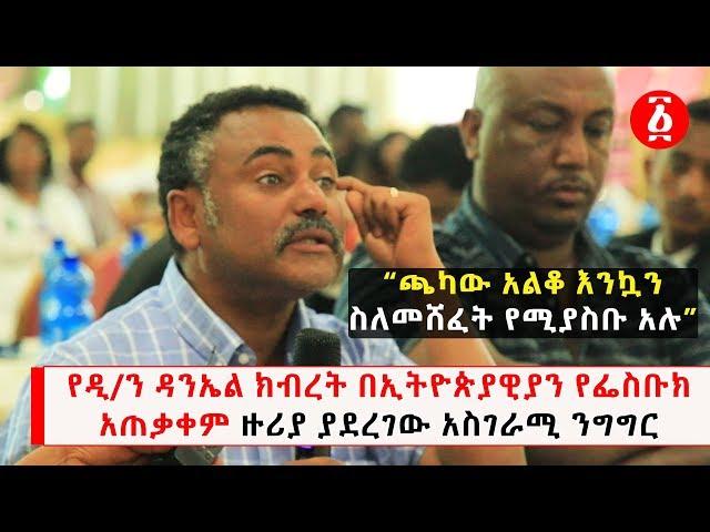 Dainel Kibret Speaks About How Ethiopians Use FB