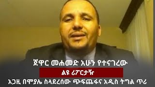 Ethiopia: OMN News Analysis March 10, 2018 | Jawar Mohammed