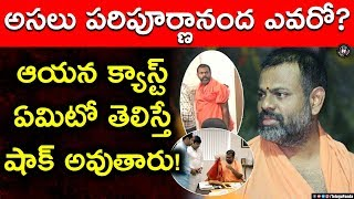 Swami Paripurnananda Biography and Lesser Known Facts | #SwamiParipurnananda | Telugu Panda