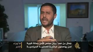 تداعيات بيان مجلس الأمن على الأوضاع باليمن