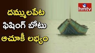 దమ్ములపేట ఫిషింగ్ బోటు ఆచూకీ లభ్యం | Kakinada  | hmtv